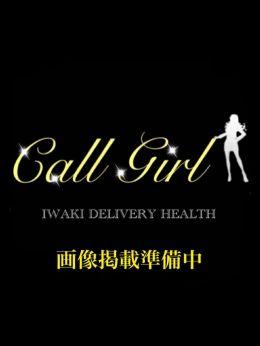 柚季(ゆき) | CALL GIRL~コール ガール~ - いわき・小名浜風俗