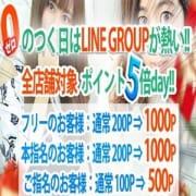 【0】(ゼロ)のつく日は【ポイント5倍day!!】LINE GROUPが熱い!!|静岡♂風俗の神様 静岡店