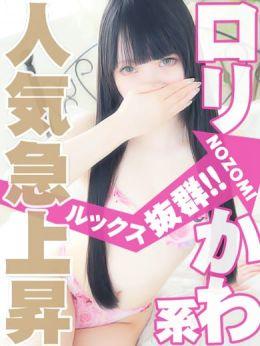 NOZOMI | ギンギラ☆バカンス - 周南風俗