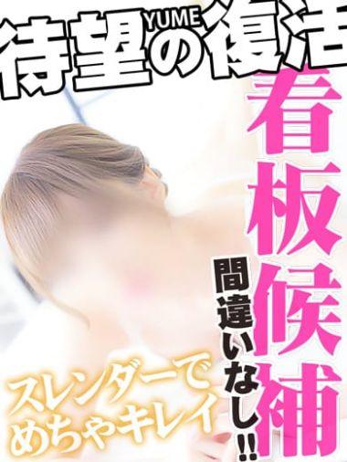 YUME|ギンギラ☆バカンス - 周南風俗