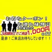 「お得なクーポン!お連れ様割!」01/11(金) 13:27 | HarlemBeatのお得なニュース