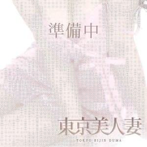 岡崎 | 東京美人妻 - 大塚・巣鴨風俗