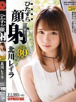北川 レ◯ラ | a・bitch+ ~アビッチプラス~ - 新潟・新発田風俗
