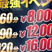 「地球最安価格!!タイプ合わせもバッチリ!!」10/16(火) 18:20 | わいせつ倶楽部 姫路店のお得なニュース