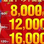 「地球最安価格!!タイプ合わせもバッチリ!! 」03/26(火) 02:26 | わいせつ倶楽部 姫路店のお得なニュース