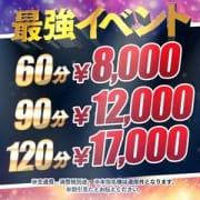 「地球最安価格!!タイプ合わせもバッチリ!! 」07/11(土) 22:03   わいせつ倶楽部 姫路店のお得なニュース
