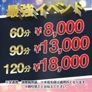 「地球最安価格!!タイプ合わせもバッチリ!! 」06/24(木) 11:24 | わいせつ倶楽部 姫路店のお得なニュース