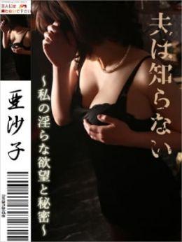 亜里沙 | 奥様は痴女 - 秋田県その他風俗