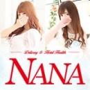 大阪デリヘル Club NANA