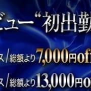「超お得な【デビュー初日割引き】」03/15(金) 14:45 | PRISCILLA-プリシラ-のお得なニュース