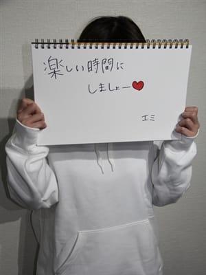 えみ☆スレンダー・美乳(くらぶ229 旭川店)のプロフ写真1枚目
