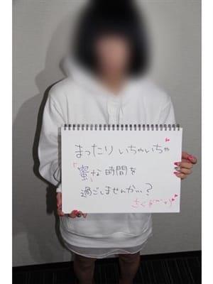 さく☆黒髪・美脚|くらぶ229 旭川店 - 旭川風俗