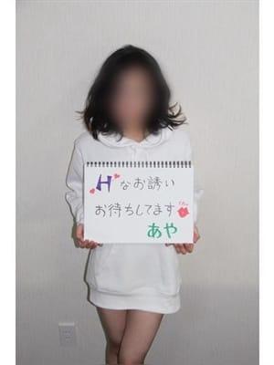 あや☆お姉さん系・スレンダー|くらぶ229 旭川店 - 旭川風俗