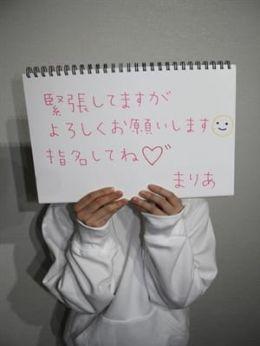 まりあ☆清楚・スレンダー | くらぶ229 旭川店 - 旭川風俗