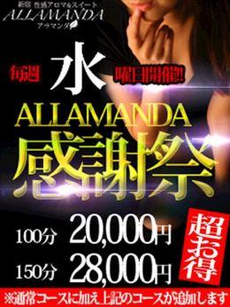 水曜感謝祭 | アラマンダ新宿店 - 新宿・歌舞伎町風俗