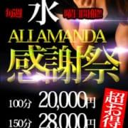 「毎週水曜日は【ALLAMANDA感謝祭】!!!」10/21(日) 11:02 | アラマンダ新宿店のお得なニュース