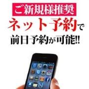 「ネット予約ならご新規様も6日前からご予約可能!」01/08(水) 19:29   アラマンダ新宿店のお得なニュース