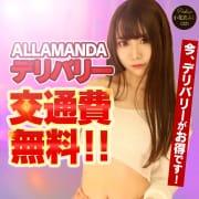「デリバリーイベント開催中!!」05/01(土) 17:29 | アラマンダ新宿店のお得なニュース