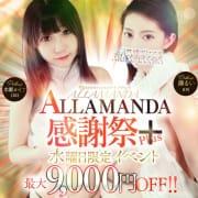 「水曜感謝際+plus」05/01(土) 17:37 | アラマンダ新宿店のお得なニュース