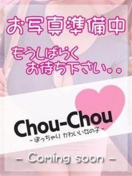 【体験】ゆい 完全業界未経験|chou-chouで評判の女の子