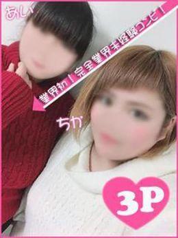 ちか あい3P(18) | chou-chou - 長岡・三条風俗