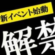 「40分6000円★ダントツ長岡最安値宣言★」12/15(土) 02:43 | chou-chouのお得なニュース