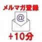 あま津島弥富名駅ちゃんこの速報写真