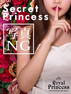 Secret Princess(鹿児島最高峰デリバリーヘルス Royal Princess-ロイヤルプリンセス-)のプロフ写真1枚目