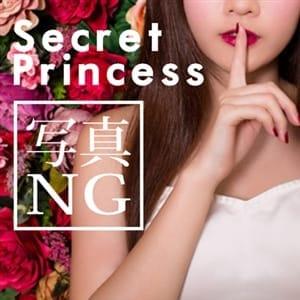 Secret Princess | 鹿児島最高峰デリバリーヘルス Royal Princess-ロイヤルプリンセス- - 鹿児島市近郊風俗