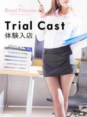体験入店-Trial Cast-|鹿児島最高峰デリバリーヘルス Royal Princess-ロイヤルプリンセス- - 鹿児島市近郊風俗