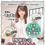 「1月イベント!!」12/30(日) 18:15   好きモーションのお得なニュース