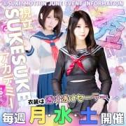 「視立SUKESUKE学園」06/07(日) 10:00   好きモーションのお得なニュース