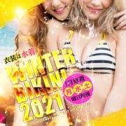 「Winter BIKINI 2021」02/01(月) 11:30 | 好きモーションのお得なニュース