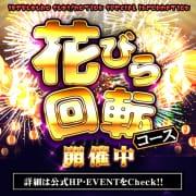「花びら回転開催中」02/01(月) 12:00 | 好きモーションのお得なニュース