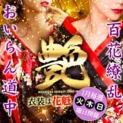 「百花繚乱おいらん道中」02/01(月) 12:30   好きモーションのお得なニュース