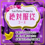 「絶対服従コース」09/09(木) 15:02 | 好きモーションのお得なニュース