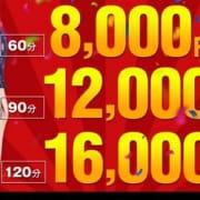 「地球最安価格!!タイプ合わせもバッチリ!!」01/16(水) 19:54 | わいせつ倶楽部 加古川店のお得なニュース