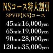 「NSコース特別料金でご案内いたします☆」08/21(水) 16:52 | PANTHER(パンサー)のお得なニュース