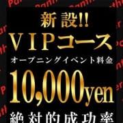 「グランドリニューアルオープン!!」08/24(土) 23:32 | PANTHER(パンサー)のお得なニュース