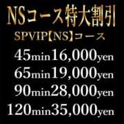 「NSコース特別料金でご案内いたします☆」08/24(土) 23:42 | PANTHER(パンサー)のお得なニュース