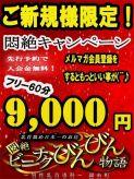 ご新規様割引♪|錦糸町悶絶ビーチクびんびん物語でおすすめの女の子