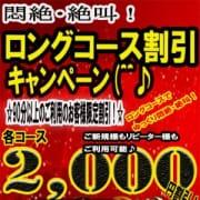「ロングコース割引キャンペーン!」05/25(土) 15:34 | 錦糸町悶絶ビーチクびんびん物語のお得なニュース