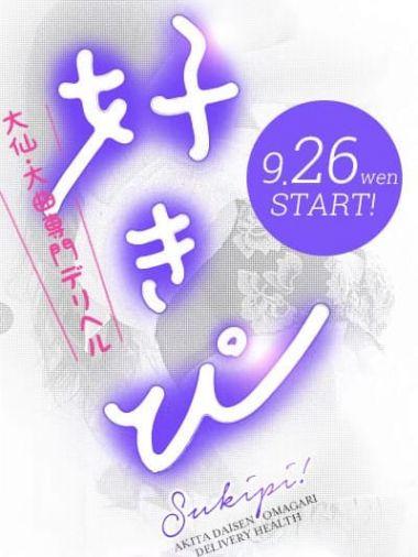 9月26日グランドオープン!|好きぴ - 秋田県その他風俗