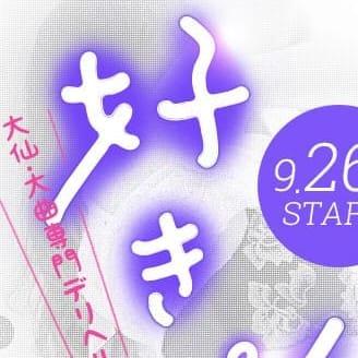 9月26日グランドオープン!