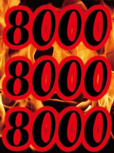 8000円(8000円)のプロフ写真1枚目