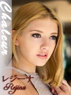 レジーナ|金髪外人デリヘル シャルールで評判の女の子