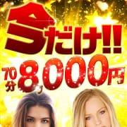 「激安なのにいいお店!金髪モデルが!70分たった8,000円」06/07(日) 00:07 | 金髪外人デリヘル シャルールのお得なニュース