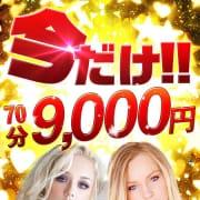 「激安なのにいいお店!金髪モデルが!70分たった9,000円」05/17(月) 12:07 | 金髪外人デリヘル シャルールのお得なニュース