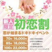 「■新人限定■恋が始まる新イベント~初恋割~」03/11(水) 20:38 | 僕の彼女のお得なニュース