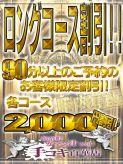 ロングコース割引!|手コキ専門店 錦糸町 ガマン汁天国 手コキ百華店でおすすめの女の子